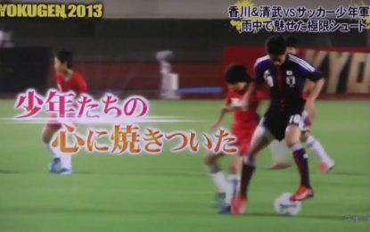 Kagawa e Kiyotake contra 55 crianças